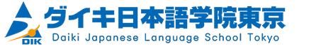 ダイキ日本語学院東京