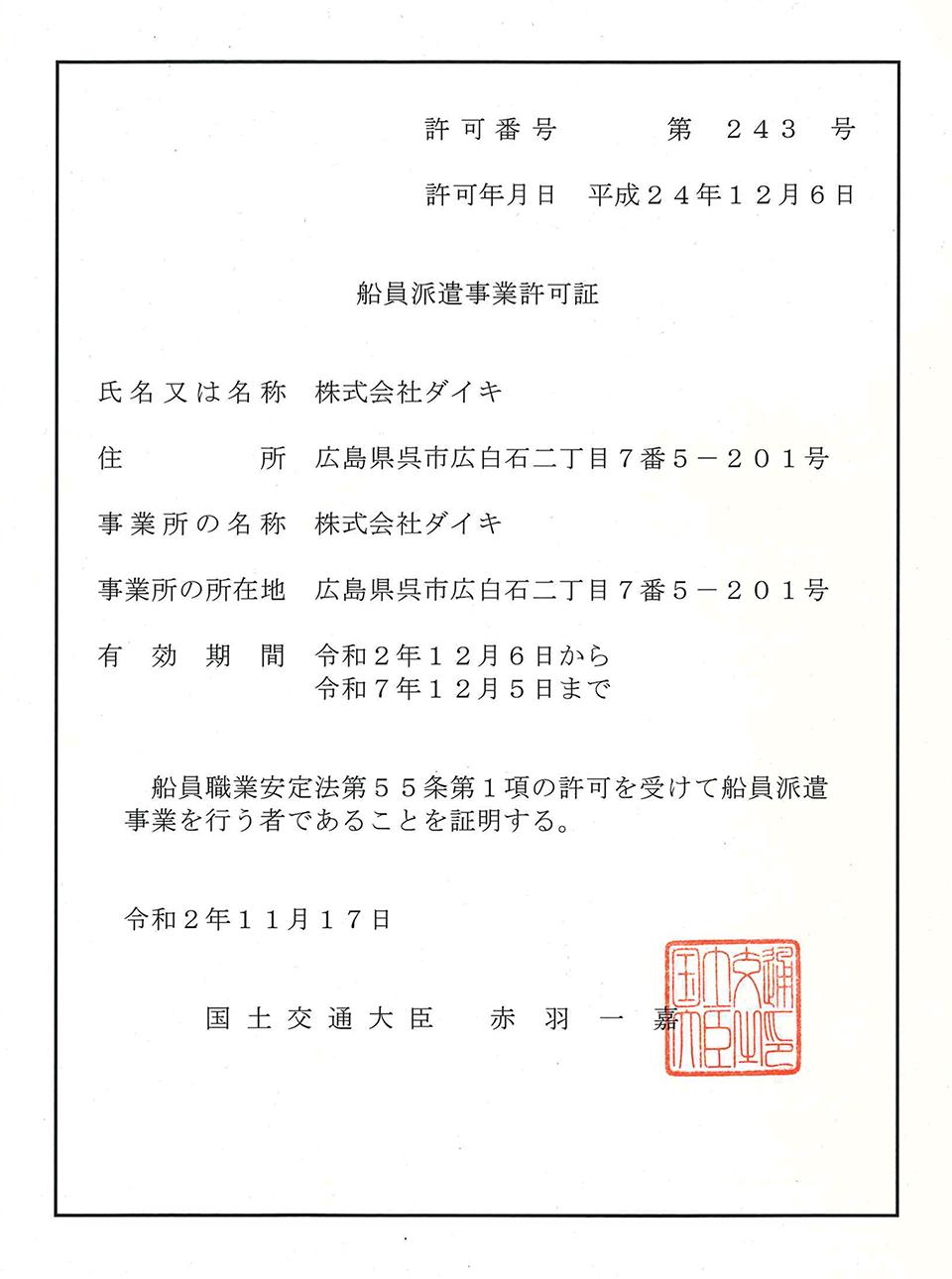 内航船  国土交通省認可番号【船員派遣許可番号第243号】